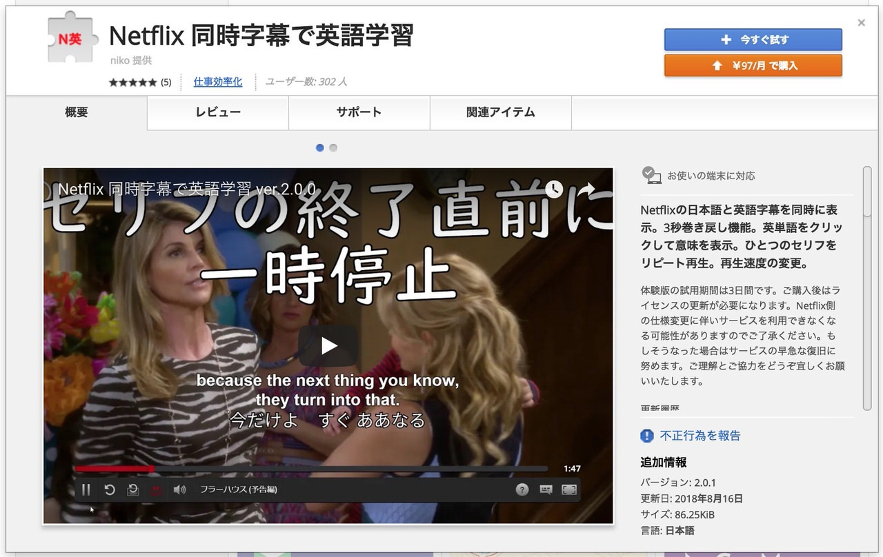 「Netflix 同時字幕で英語学習」Netflixの日本語と英語字幕を同時に表示するGoogle Chrome機能拡張