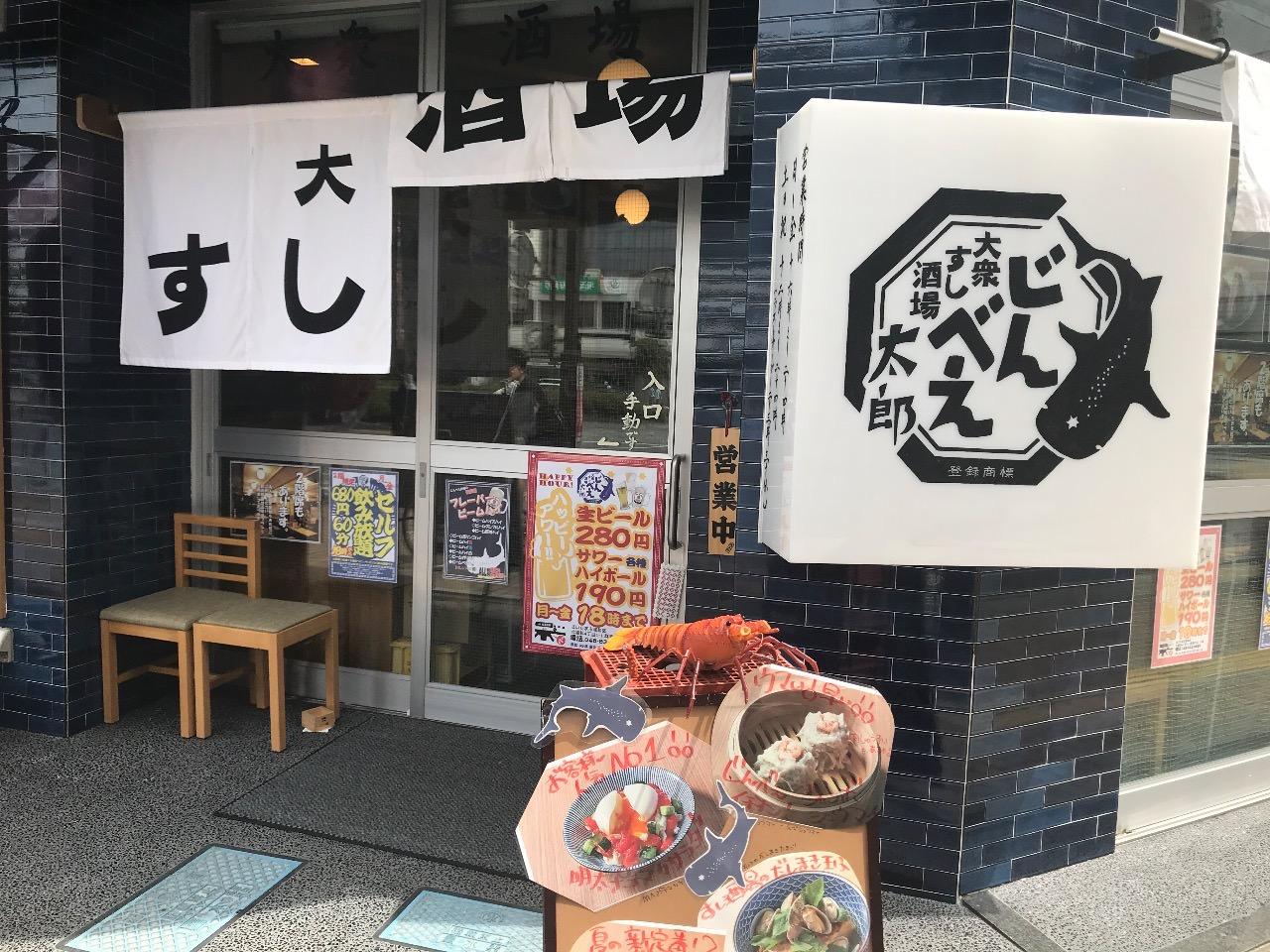「大衆すし酒場じんべえ太郎」12時から昼酒【北浦和】