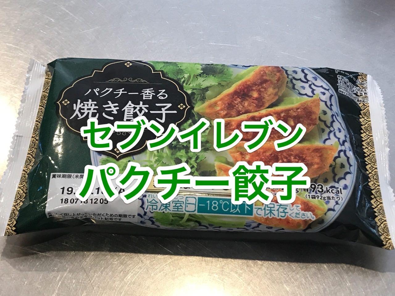 【セブンイレブン】冷凍食品「パクチー香る焼き餃子」香りも味もしっかりパクチー