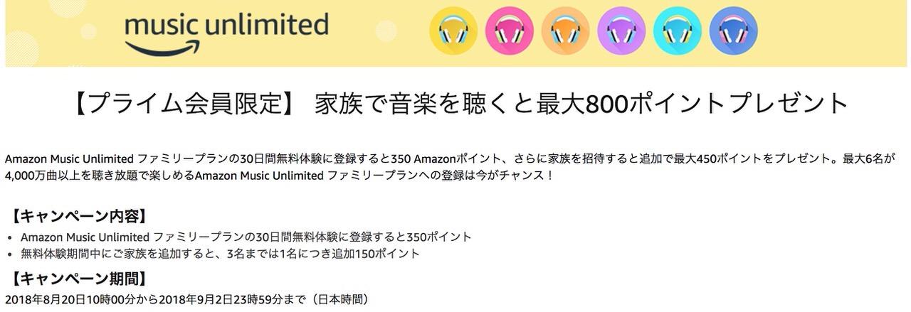 「Amazon Music Unlimited」最大800ポイントがもらえるポイントプレゼントキャンペーン(9/2まで)