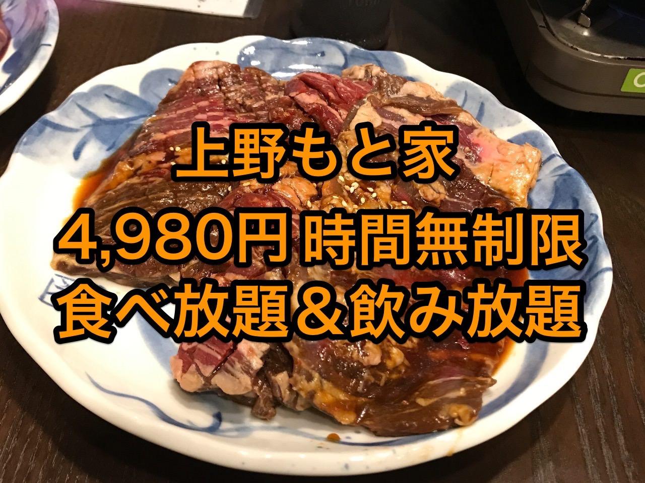 「もと家 上野店」時間無制限の飲み放題&食べ放題が4,980円