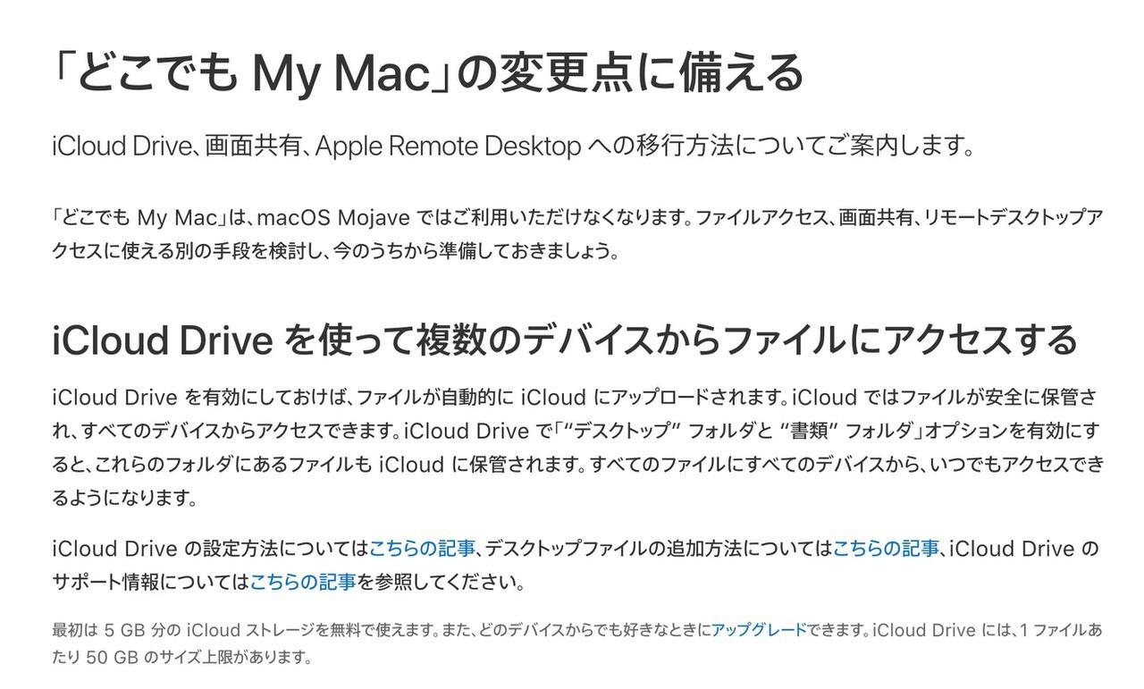 【macOS Mojave】「どこでも My Mac」利用不可に