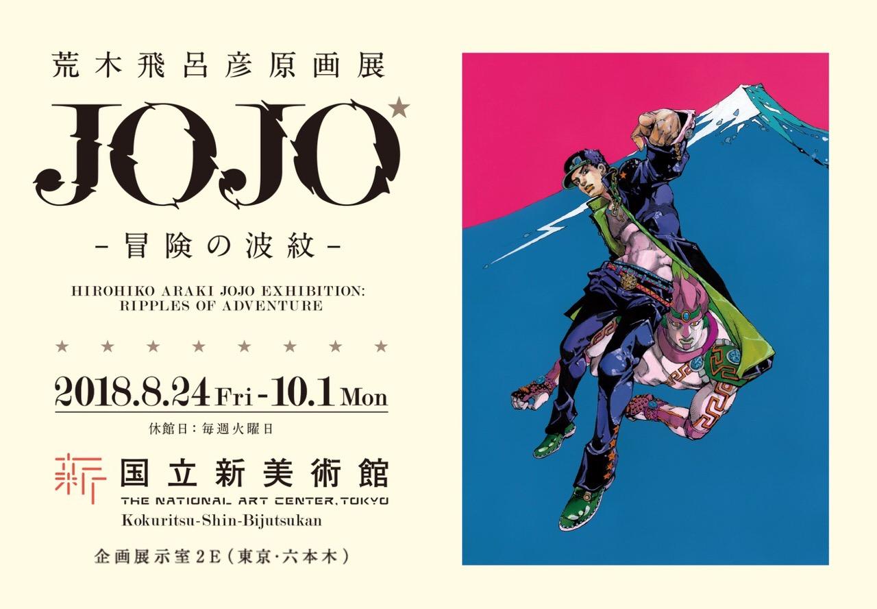 「荒木飛呂彦原画展 JOJO 冒険の波紋」国立新美術館で開催(8/24〜10/1)