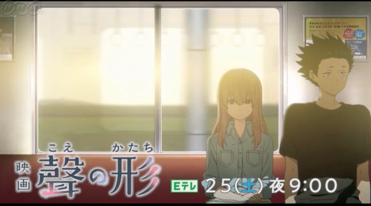 アニメ映画「聲の形」8月25日21時よりEテレで地上波初放送