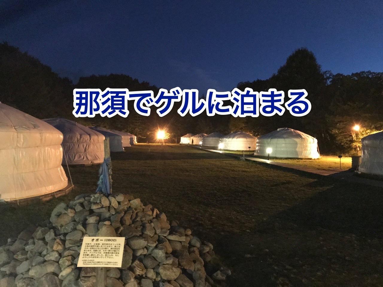 【那須】ゲルに泊まれる「モンゴリアビレッジ テンゲル」【感想】