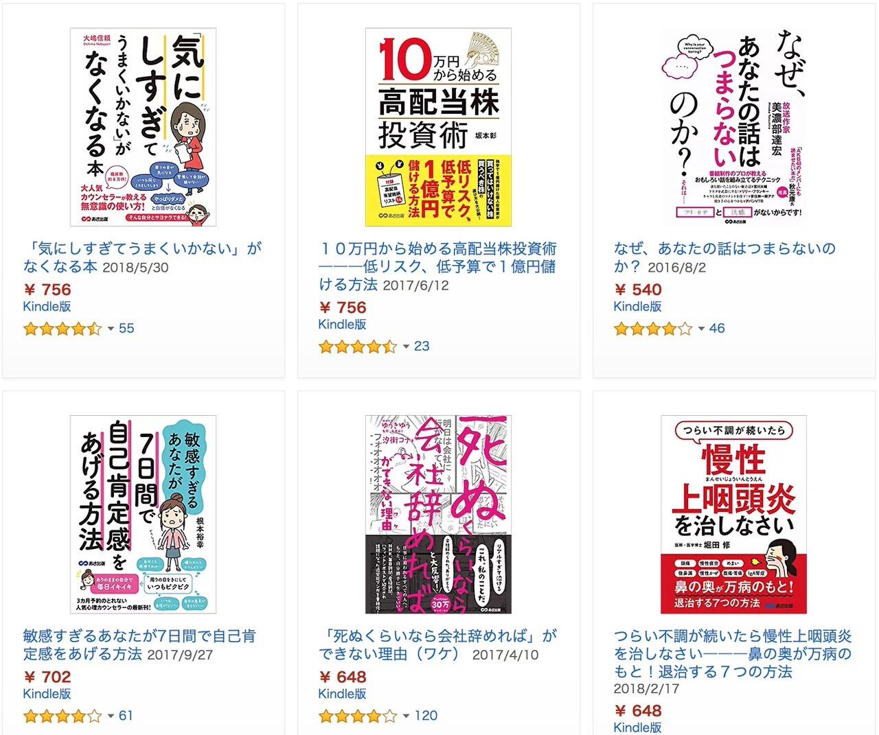 【Kindleセール】50%OFF「夏休み最後に読みたい実用書フェア」(9/2まで)