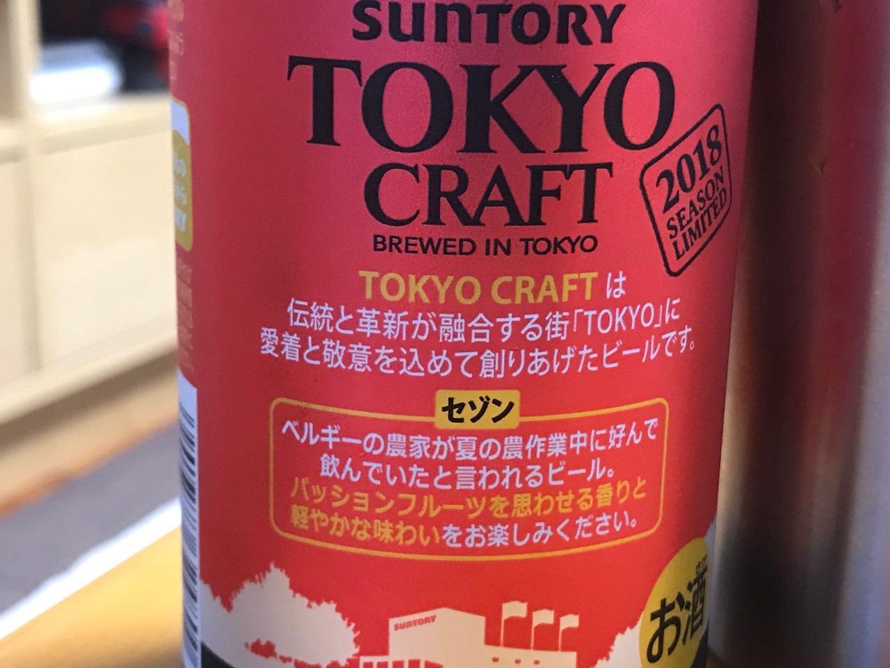 「東京クラフト〈セゾン〉」