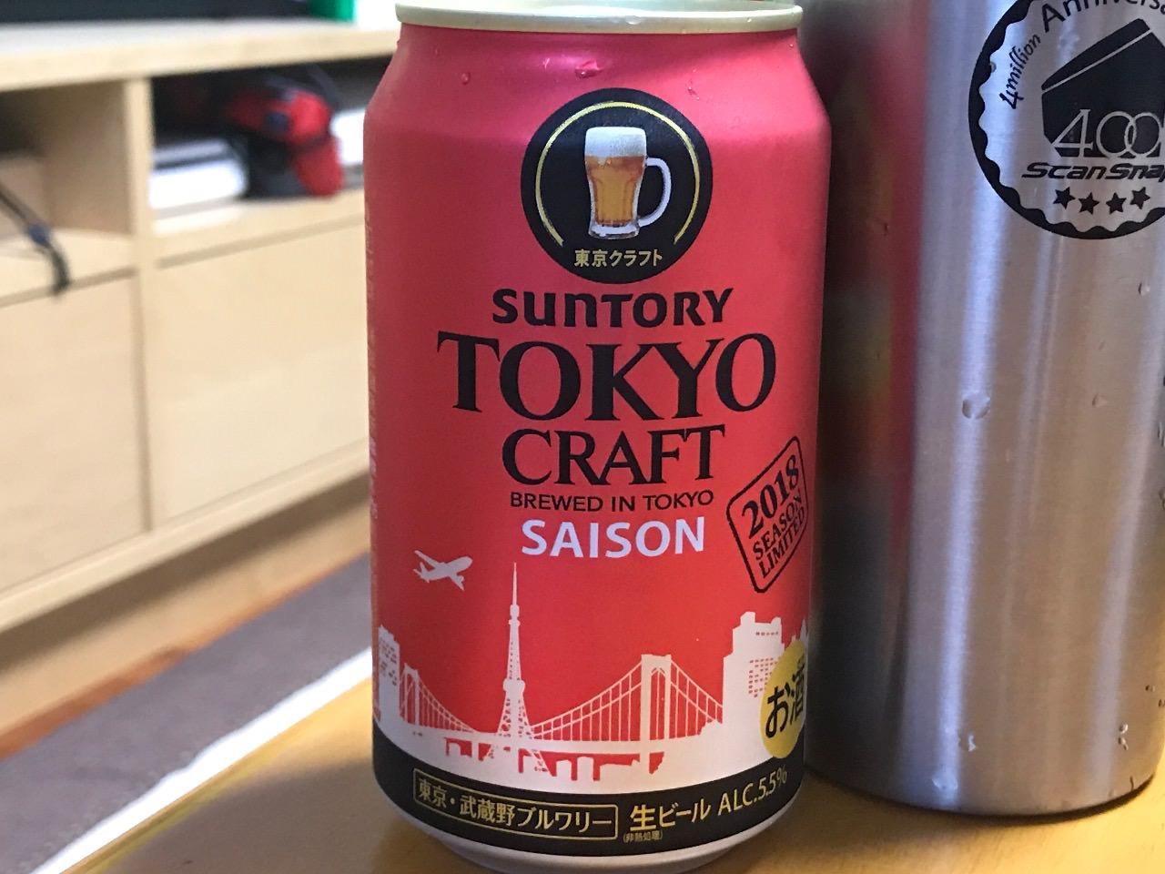 【季節限定】サントリー「東京クラフト〈セゾン〉」呑んでみた【感想】