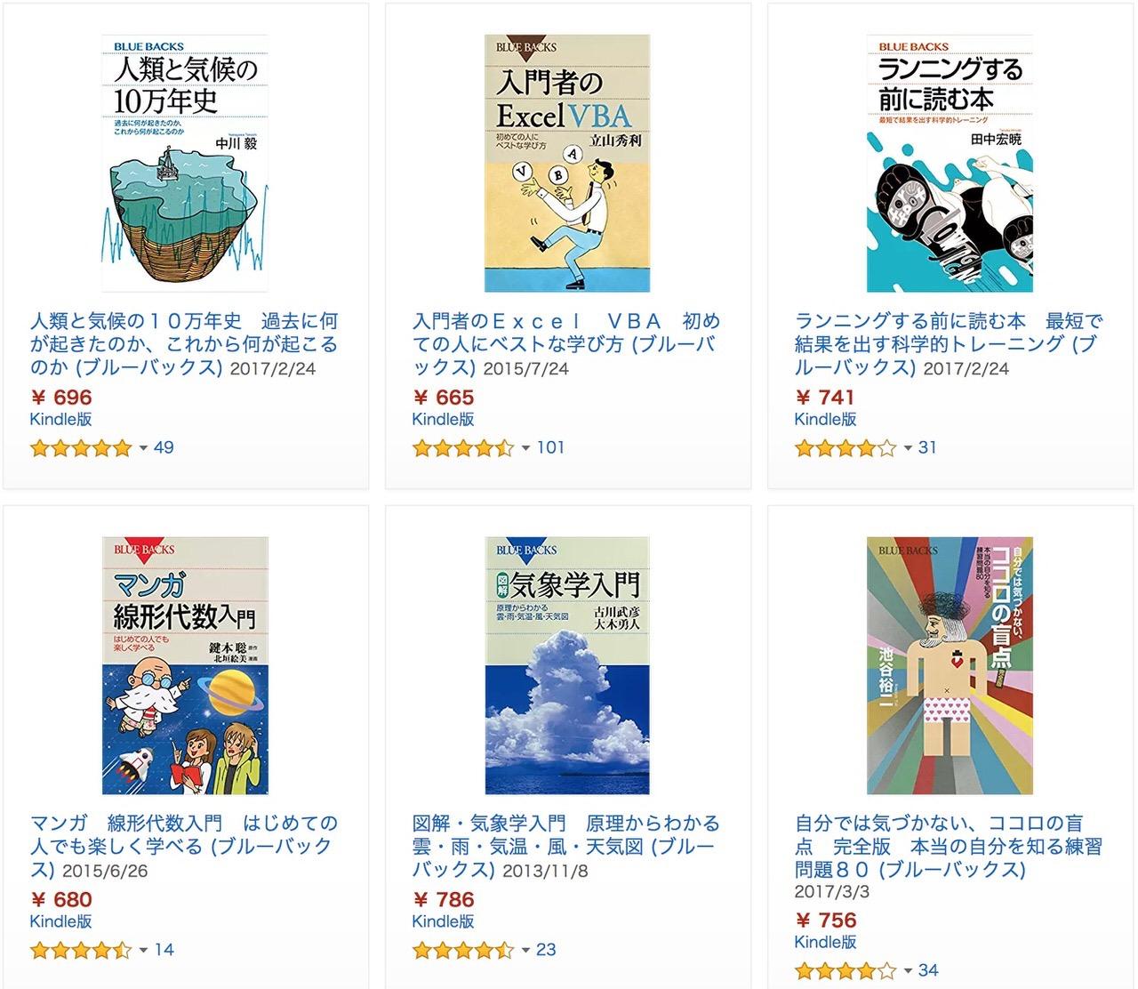 【Kindleセール】【夏☆電書2018】55周年記念「やさしい」ブルーバックスフェア