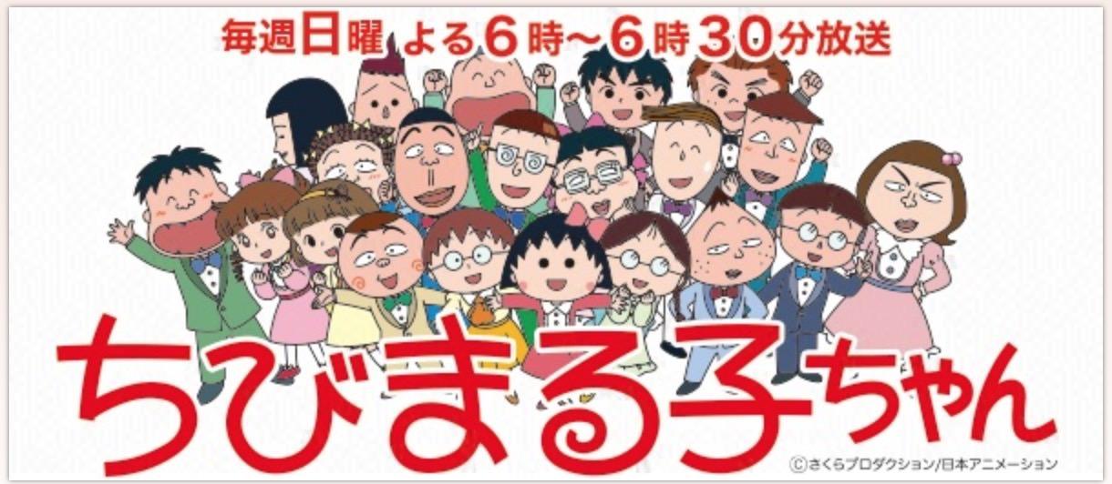 アニメ「ちびまる子ちゃん」さくらももこ追悼で9月2日放送内容を変更