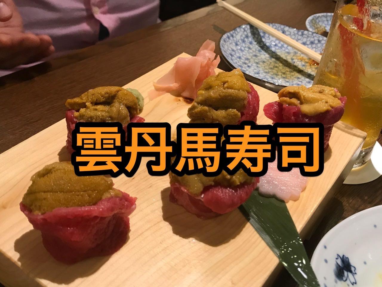 「馬肉酒場 三村 新宿西口店」馬!雲丹!コラボ寿司が美味からの流しの四元さん