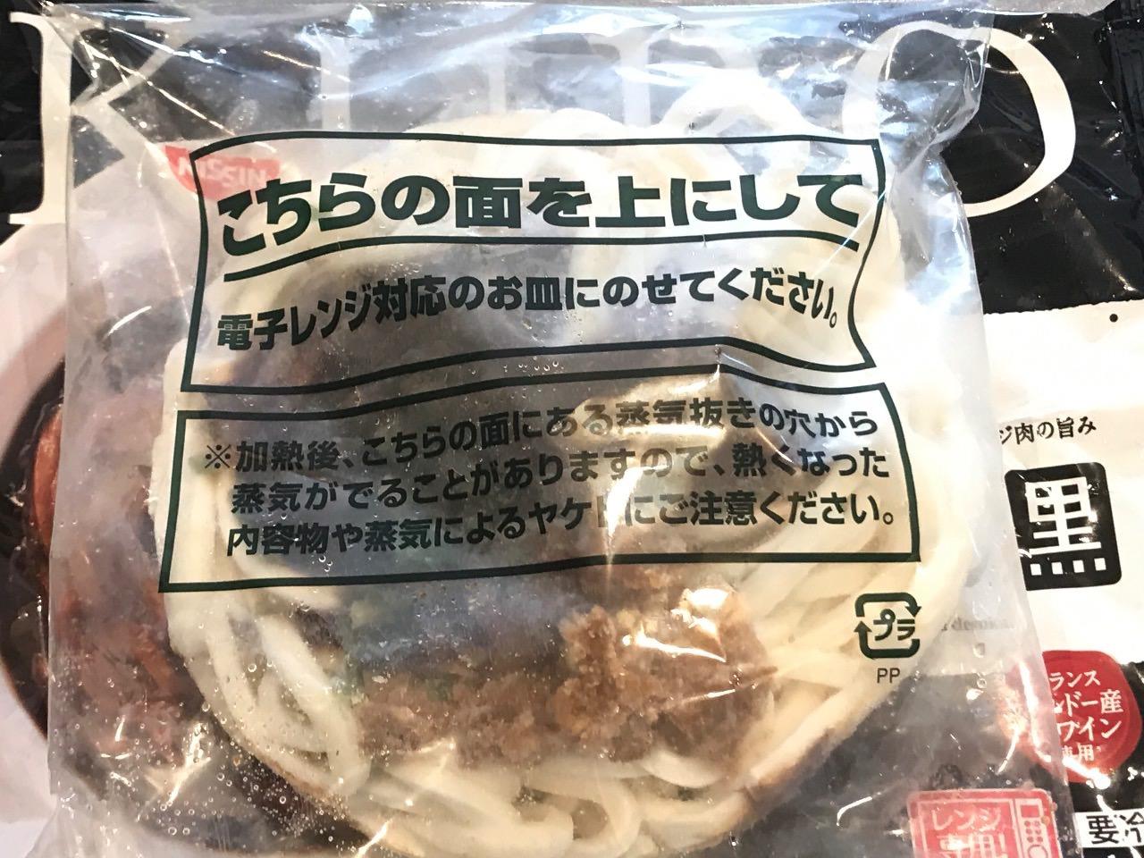日清「汁なしカレーうどん 黒」調理