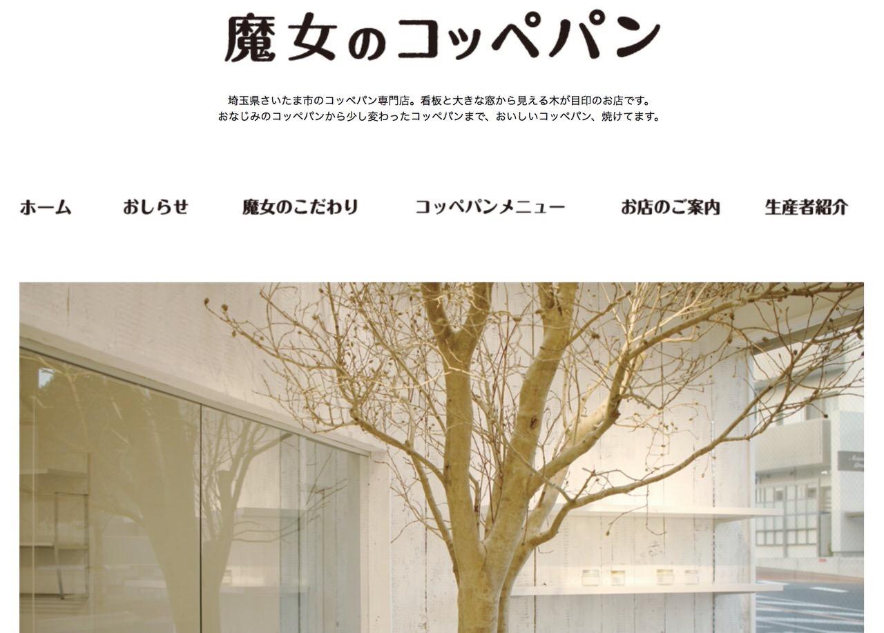 浦和で人気の「魔女のコッペパン」食中毒で3日間の営業停止処分