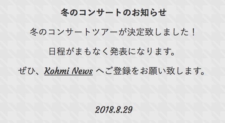 広瀬香美、新会社への円満移籍を発表&冬のコンサートツアーも決定!