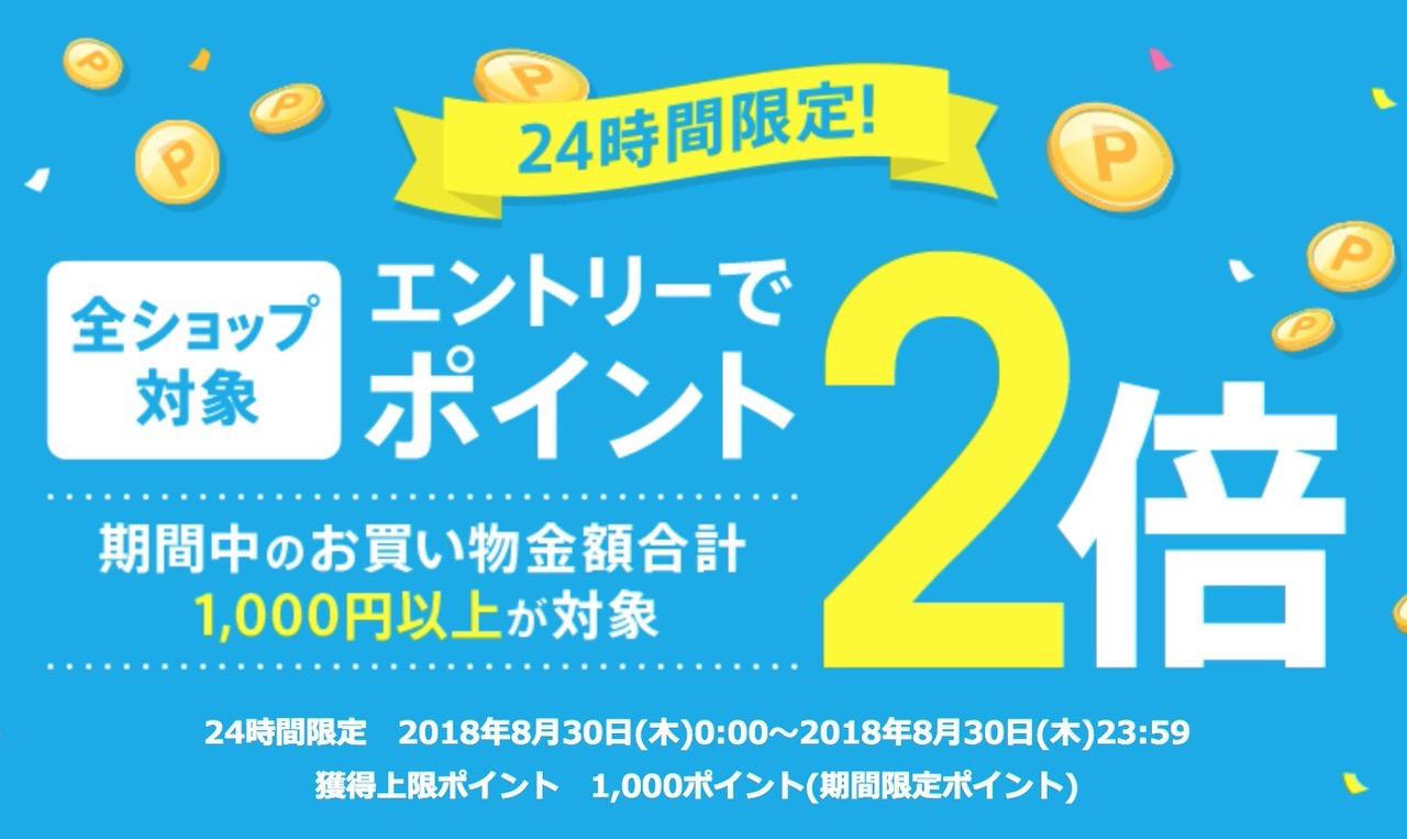 楽天市場、8月30日の24時間限定でポイント2倍キャンペーンを実施!
