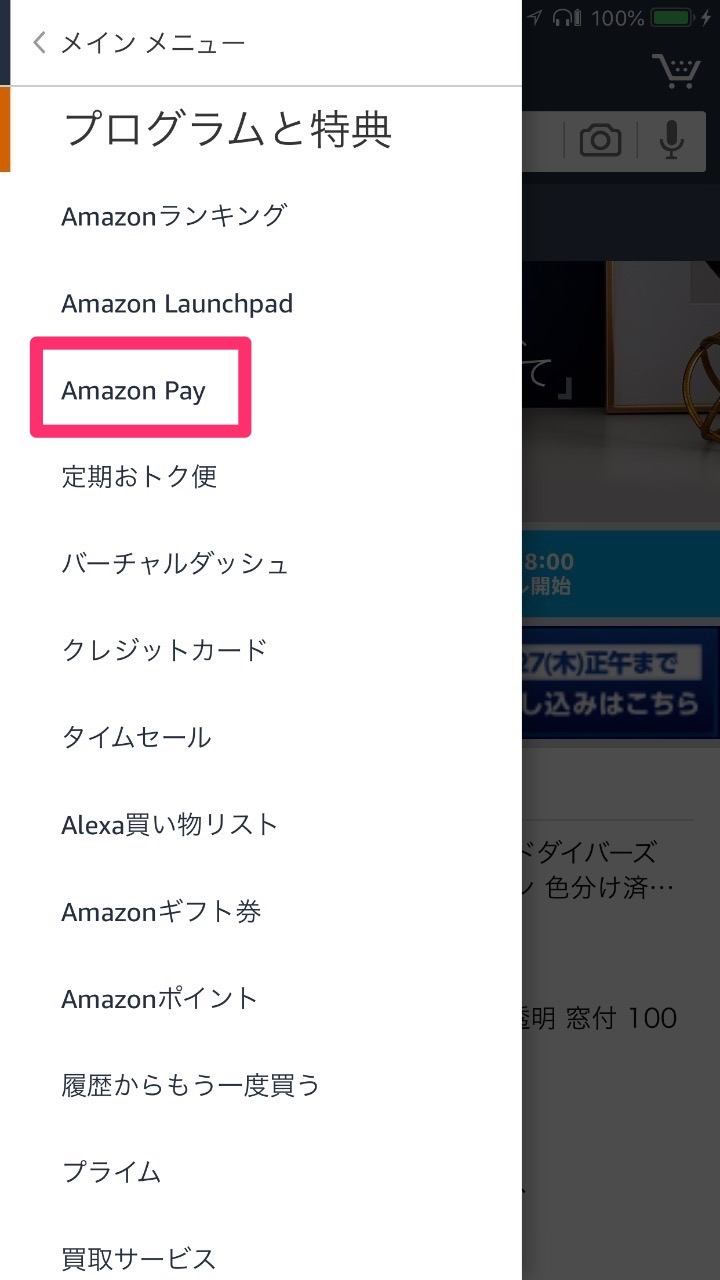「Amazon Pay」実店舗でのスマホ決済(QRコード決済)に参入