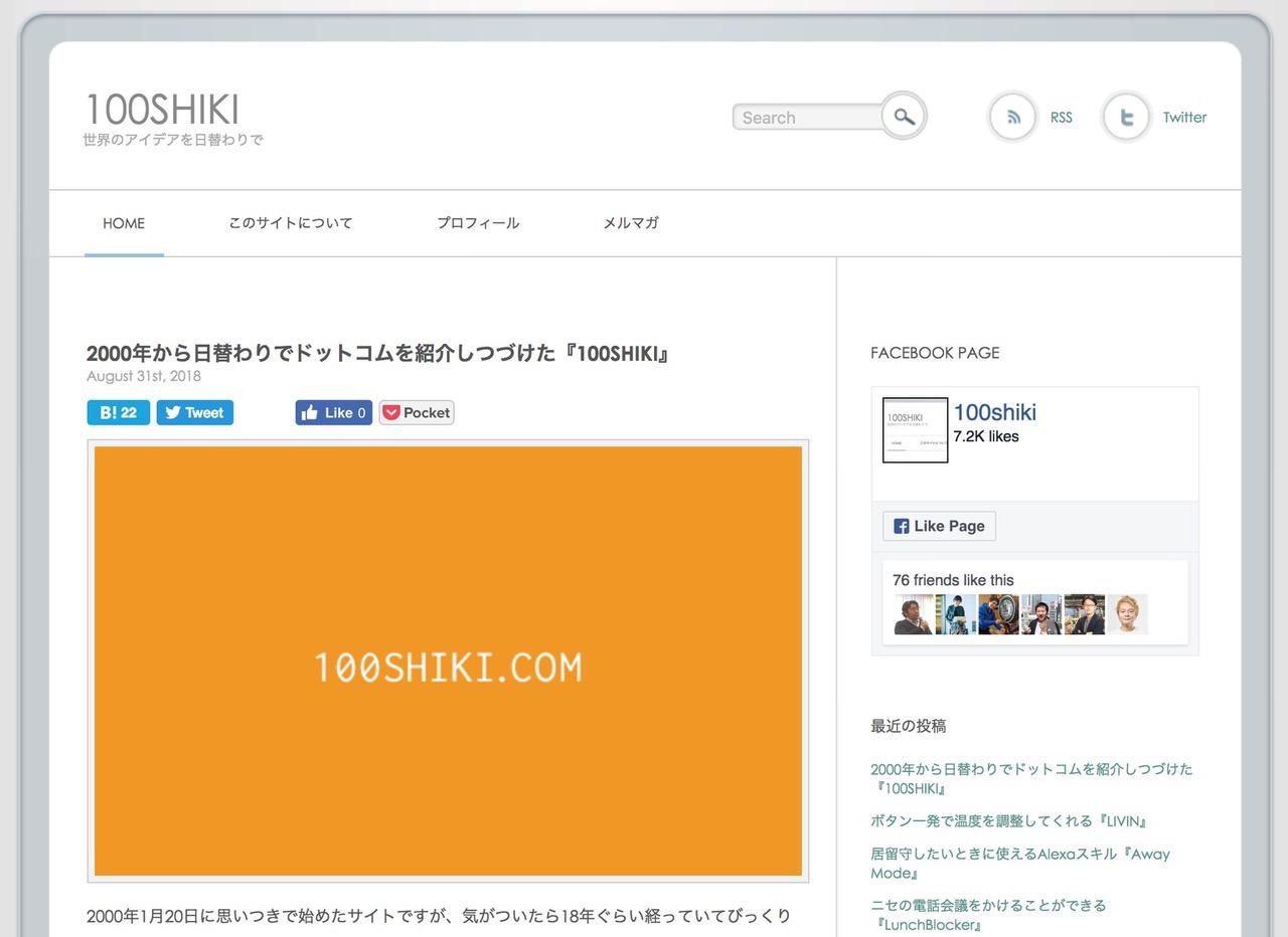 2000年から日替わりでドットコムを紹介し続けた「100SHIKI」が更新終了を発表