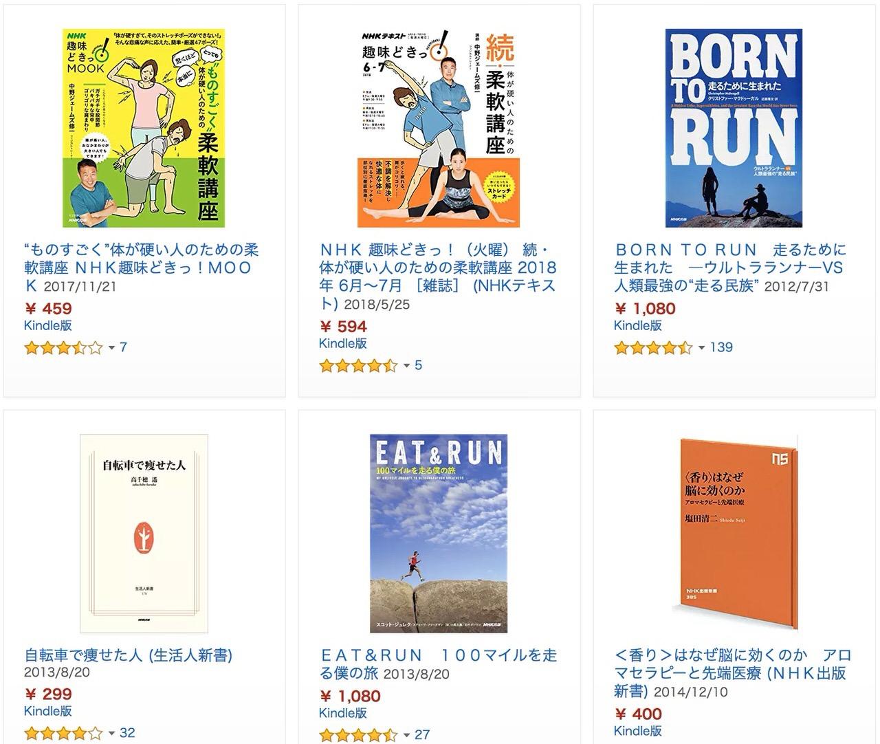 【Kindleセール】50%OFF「NHK出版 カラダとココロと食の本」48冊が対象(9/6まで)