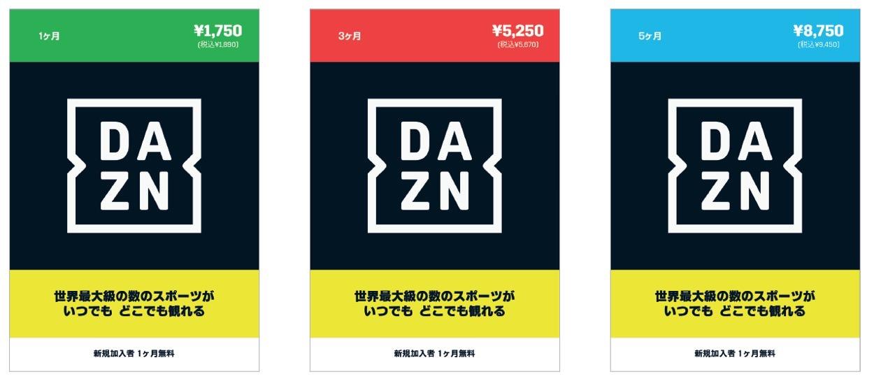 【DAZN】プリペイドカードの販売を開始