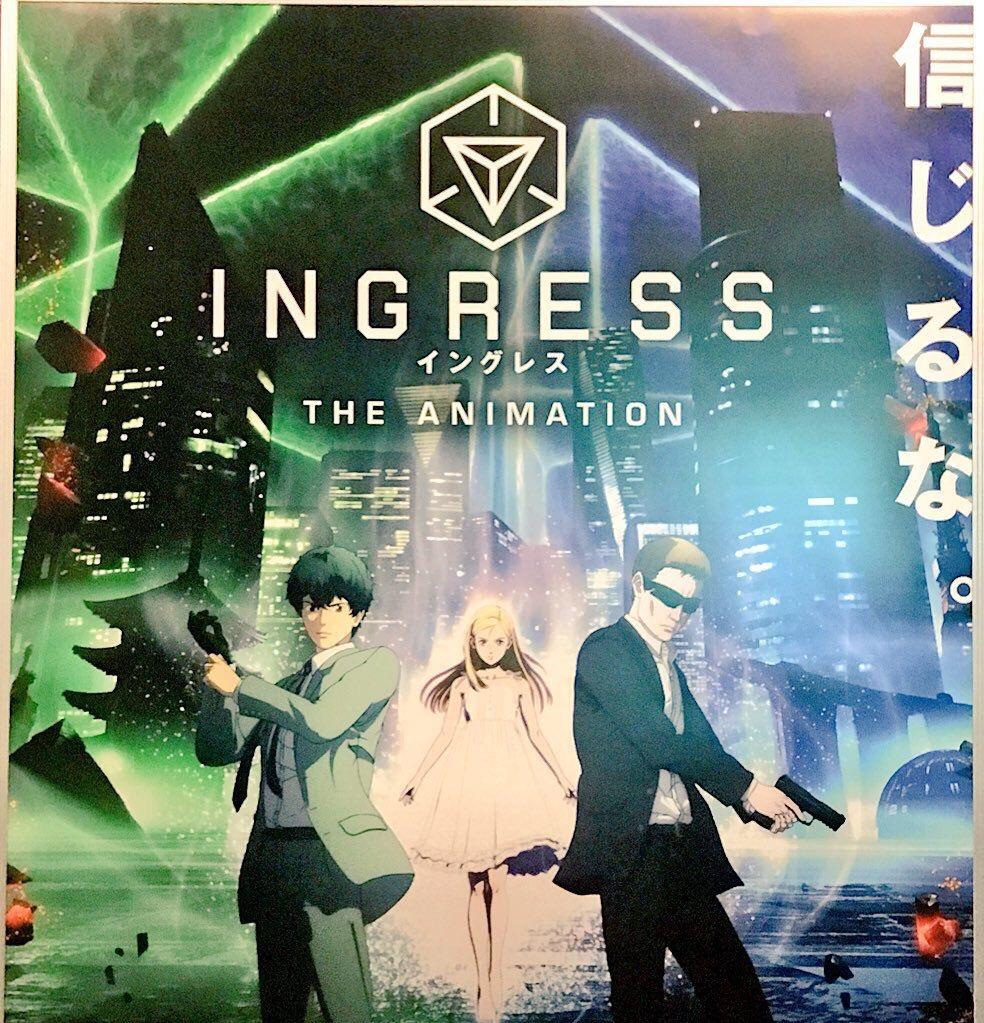 【Ingress】「INGRESS THE ANIMATION」試写会に参加(ネタバレなし) #IngressAnime