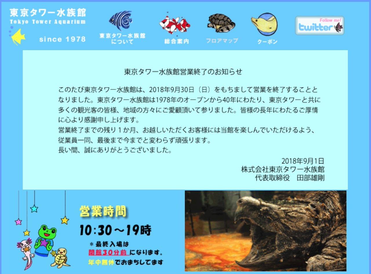 「東京タワー水族館」2018年9月30日で営業終了と発表 〜40年の歴史に幕