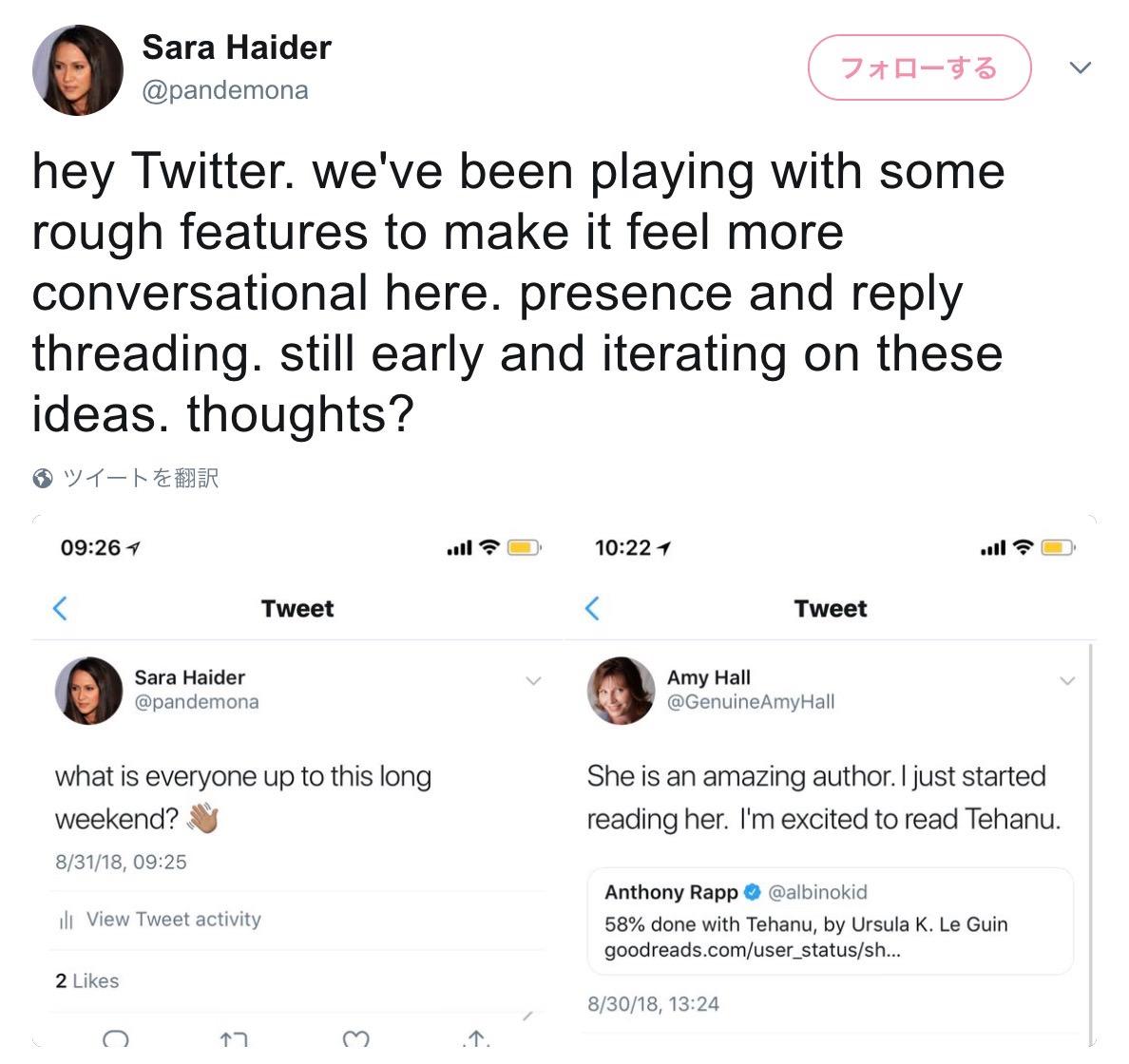 「Twitter」コメント表示の変更案とオンライン表示機能案をツイート