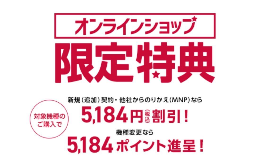 ドコモ、iPhone XやiPhone SEなどの購入で5,184円割引となるオンラインショップ限定特典を開始(11/30まで)