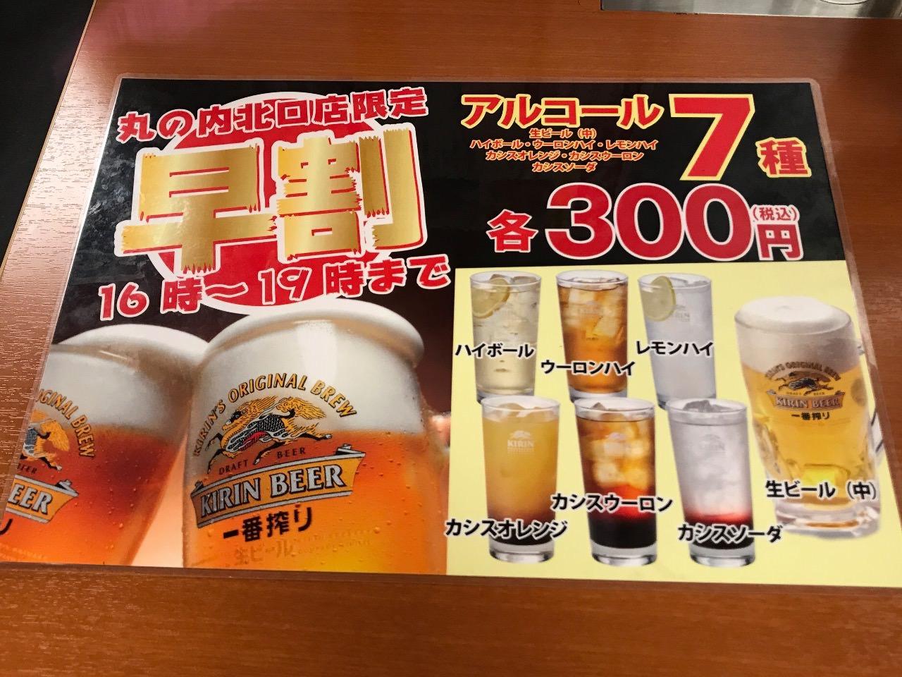 早割で300円
