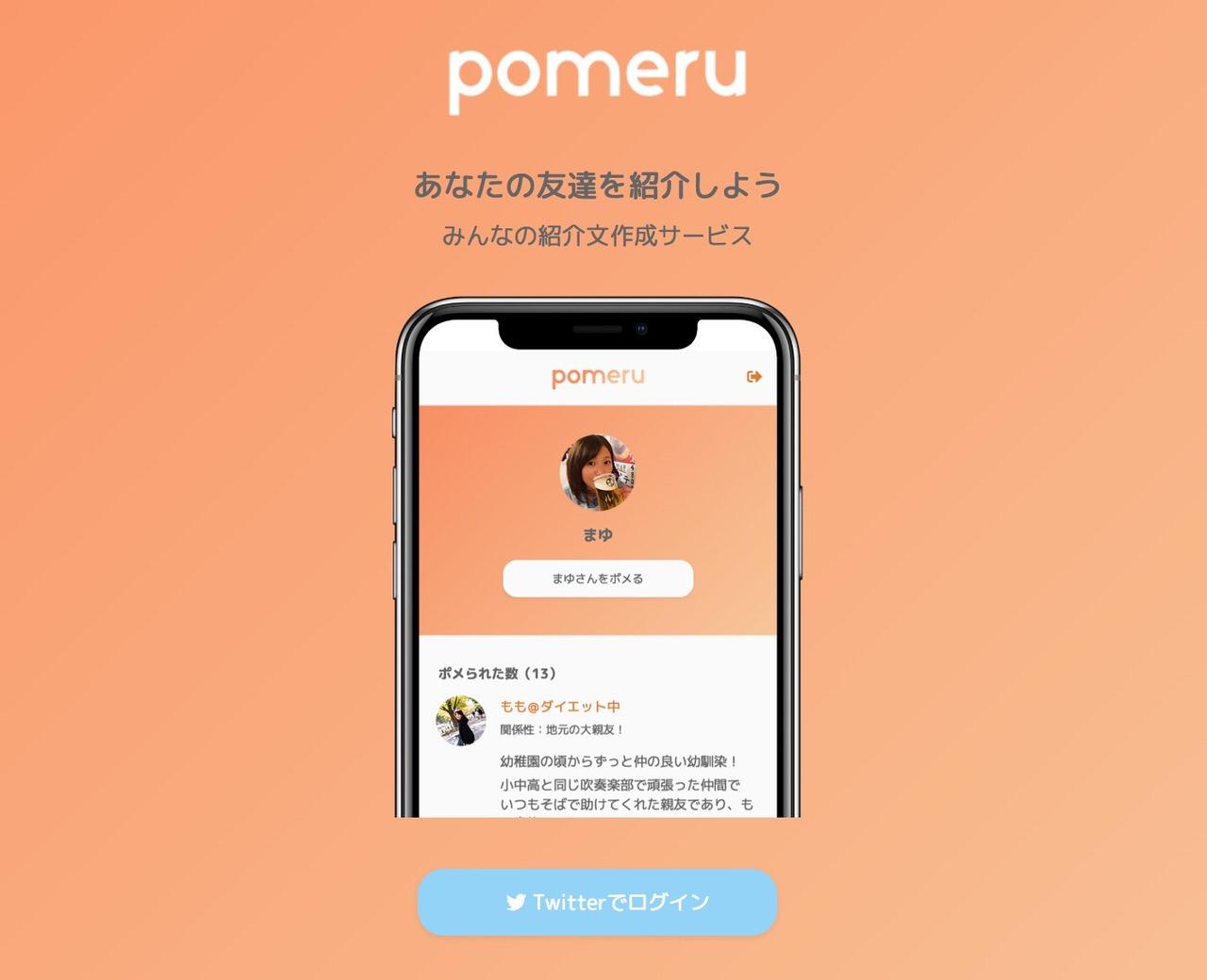 友達に紹介文を書いてもらうサービス「pomeru(ポメル)」