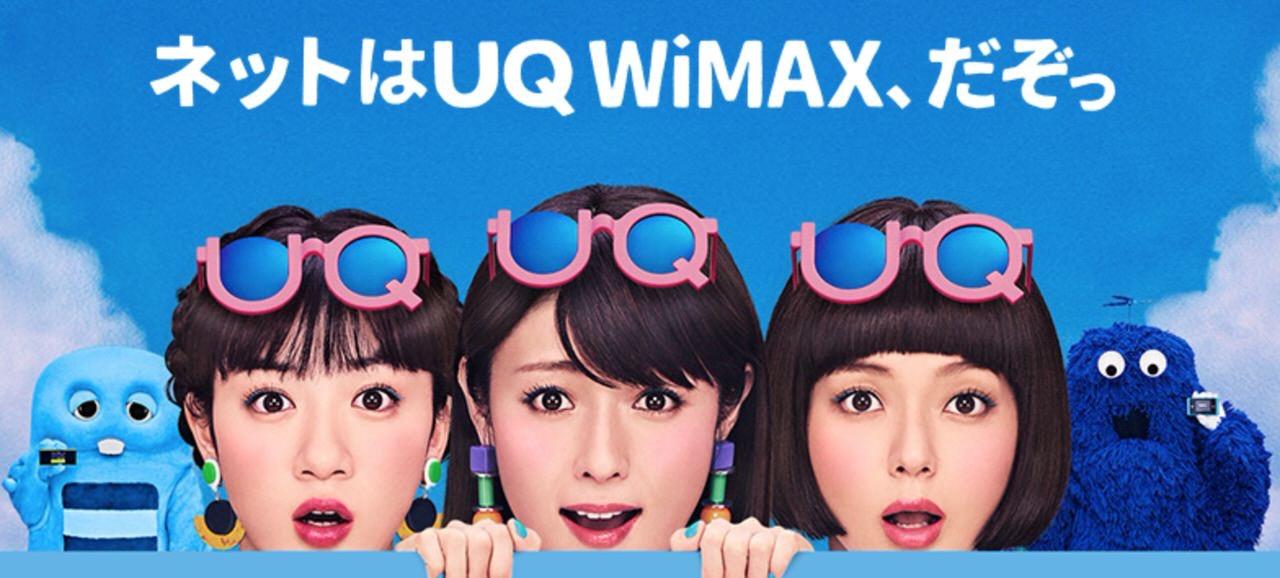 UQ、WiMAXサービスを2020年3月31日で終了