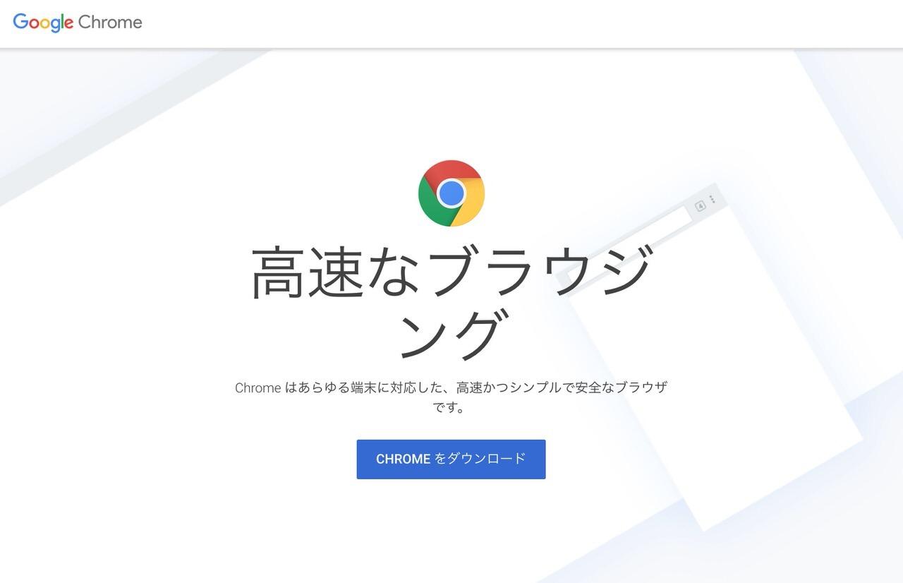 「Google Chrome」10周年を迎える【チョロメの歴史】