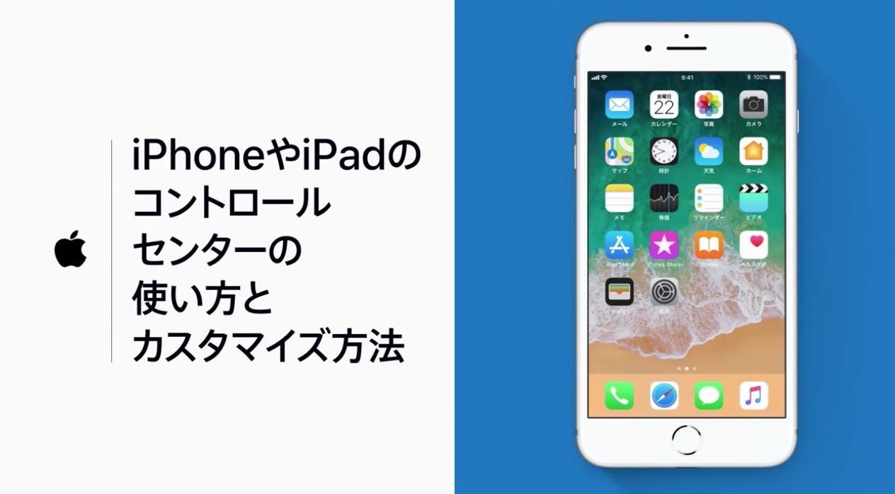 Apple「iPhoneやiPadのコントロールセンターの使い方とカスタマイズ方法」動画で公開