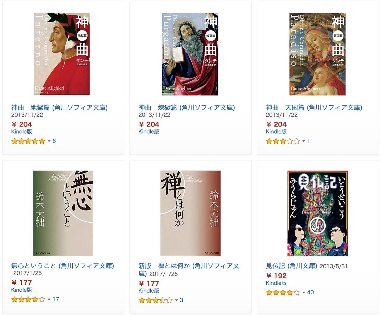 【Kindleセール】75%OFF「KADOKAWA Kindle限定75%OFFセール」開催中 〜ナンシー関、みうらじゅん(9/26まで)
