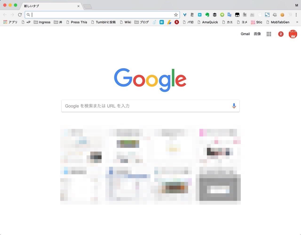 「Google Chrome」10周年を記念し角丸な新デザインを導入