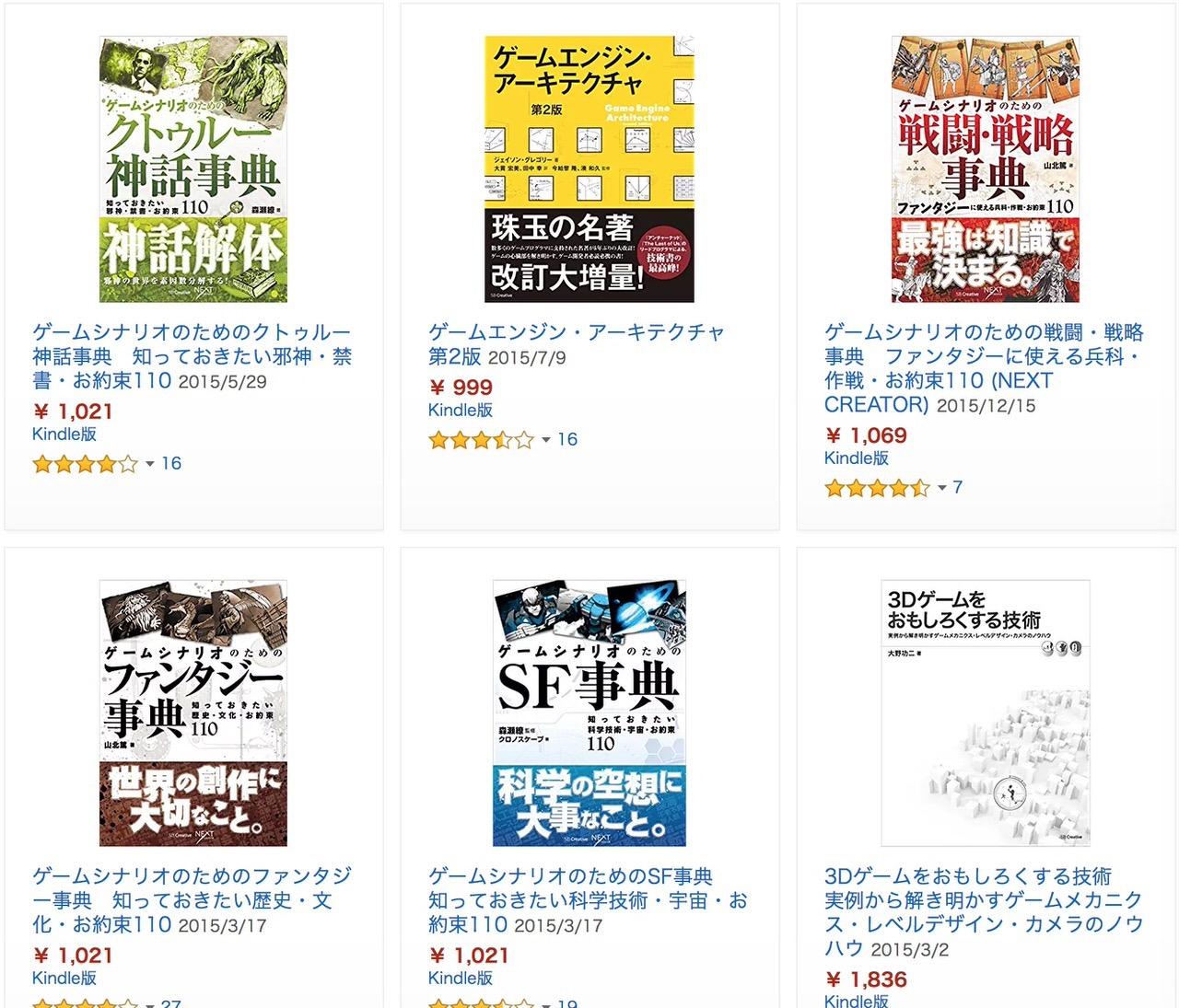 【Kindleセール】50%OFF以上「夏のゲーム開発本フェア」開催中(9/6まで)