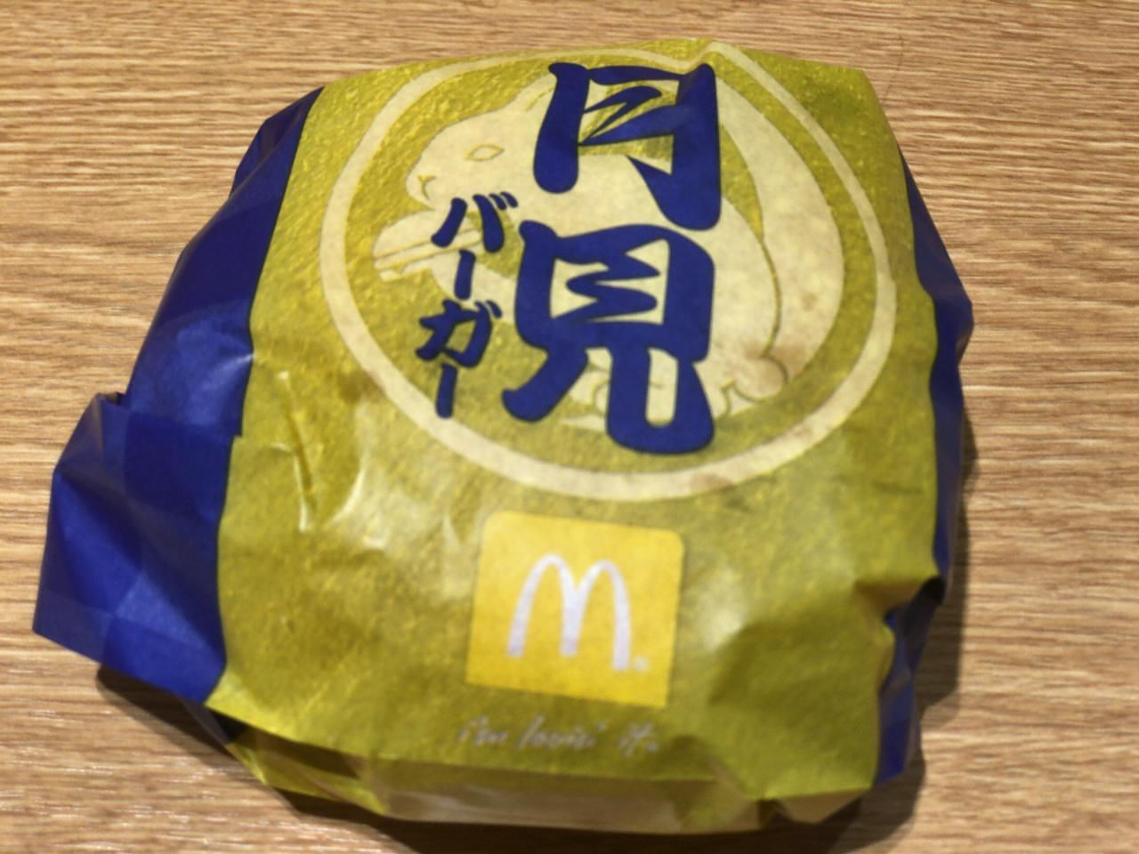 【マクドナルド】今年の「月見バーガー」を食べた!
