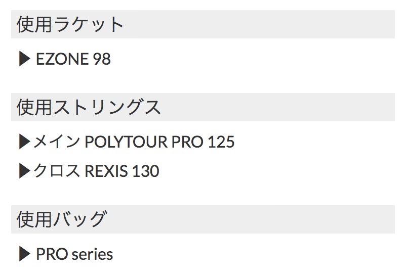 大坂なおみのテニスラケットは市販品「YONEX EZONE 98」