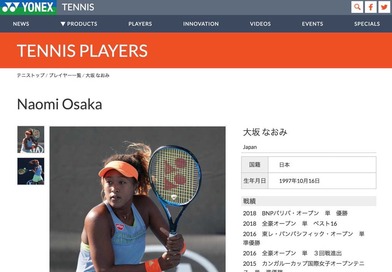 大坂なおみのテニスラケットは市販品「YONEX EZONE 98」(追記あり)