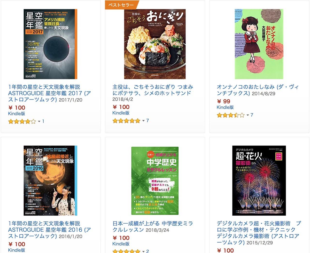 【Kindleセール】50%OFF以上「100円均一!秋のオトク本フェア」(9/20まで)