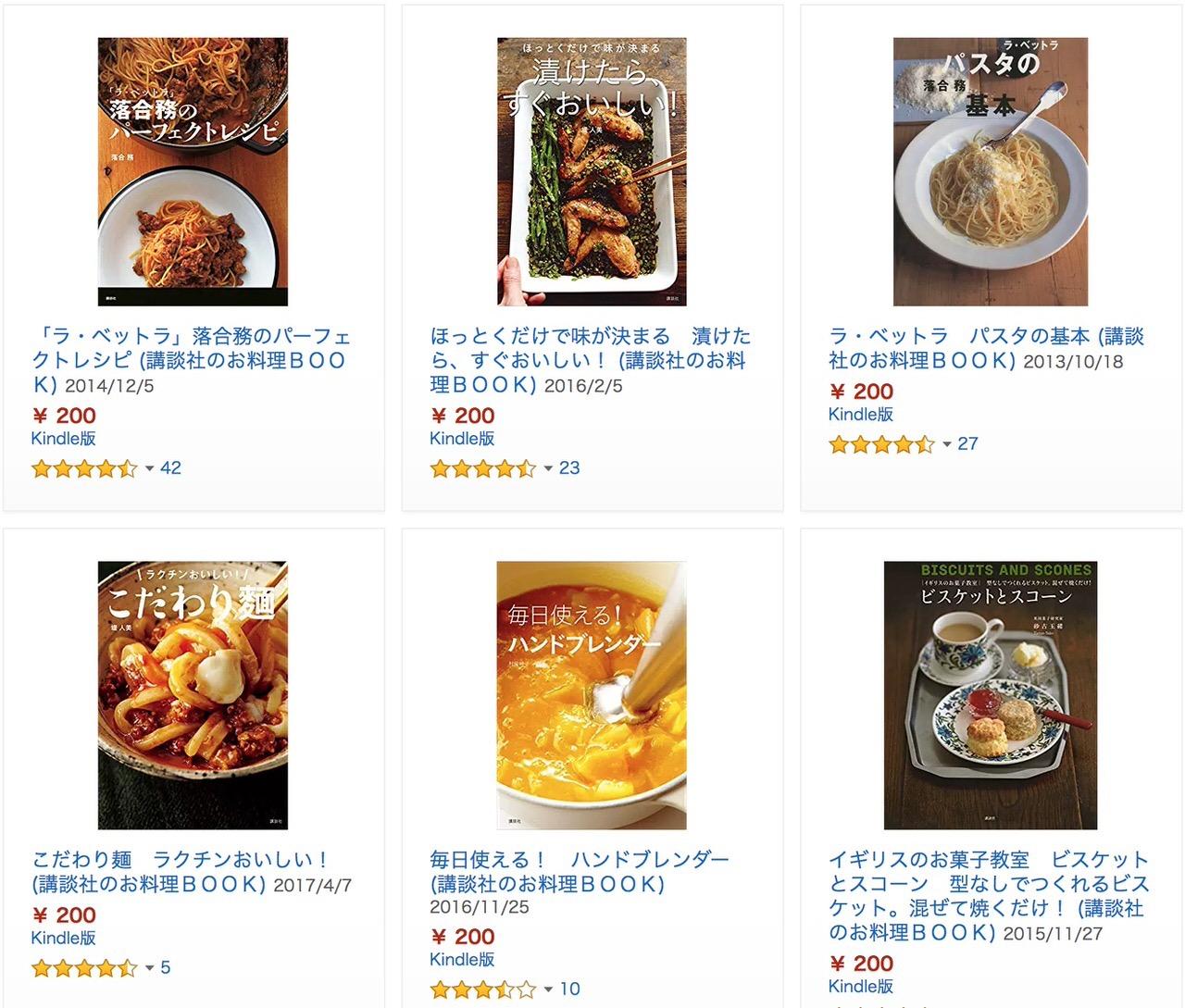 【Kindleセール】200円均一「お料理本フェア」(9/13まで)