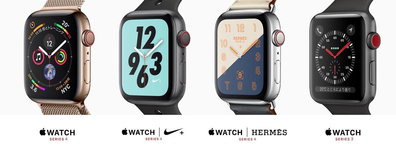 Apple「Apple Watch Series 4」発表【雑感】