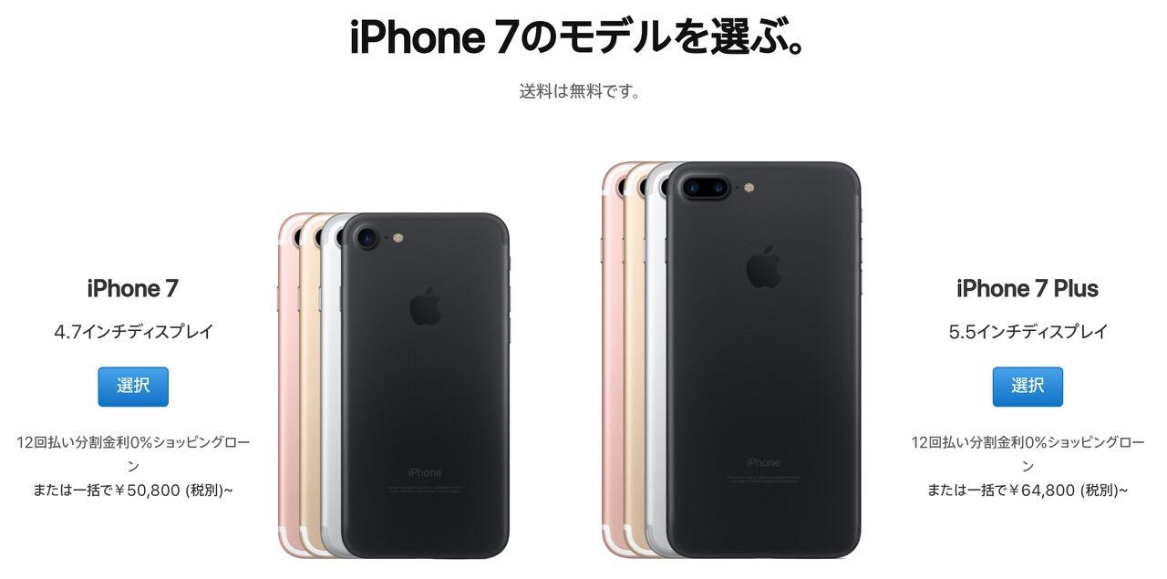 Apple「iPhone 7」「iPhone 8」シリーズを値下げして継続販売