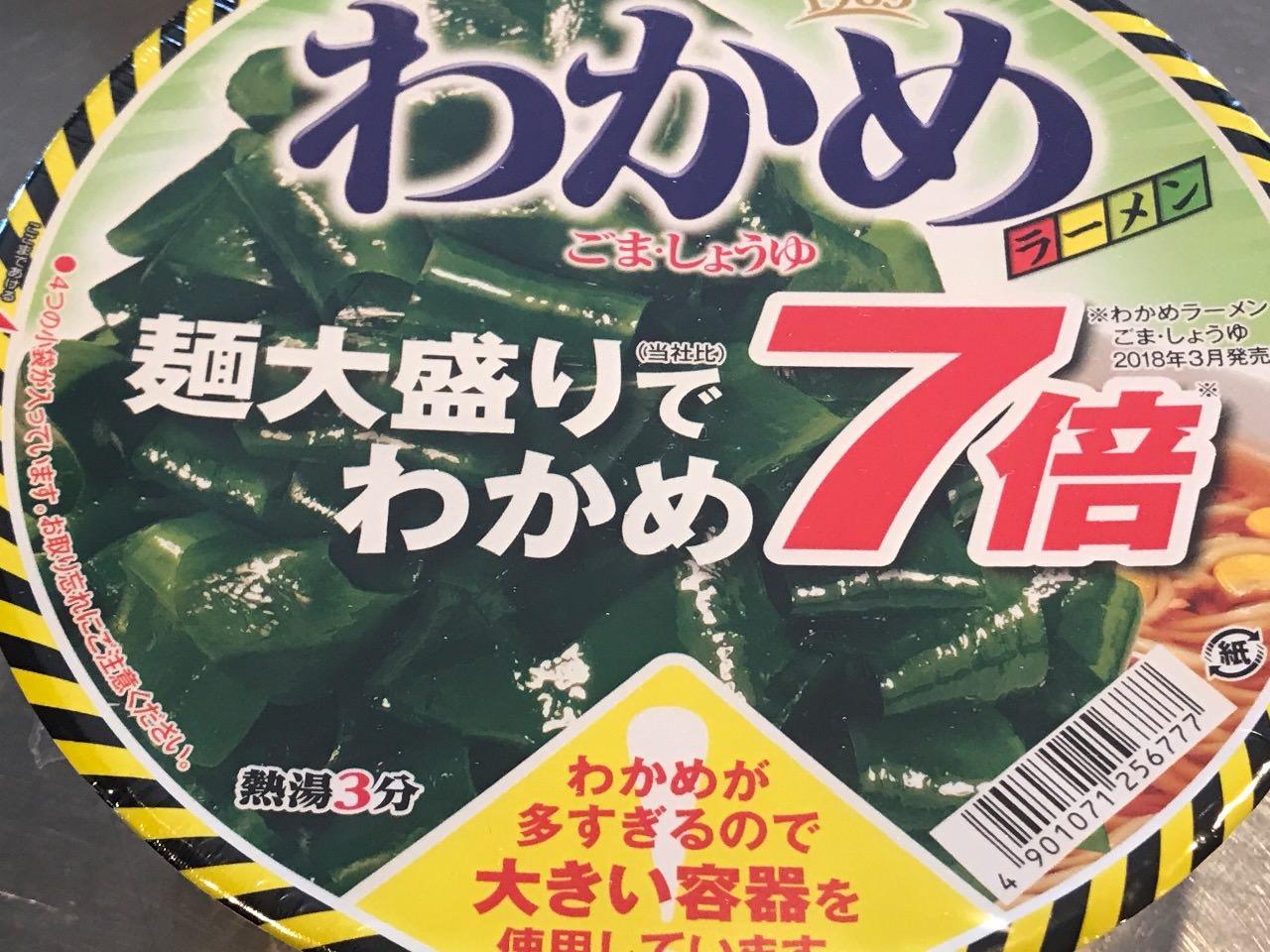 7倍わかめでわけわかめ「わかめラーメン 麺大盛りでわかめ7倍」わかめが好きってレベルではない