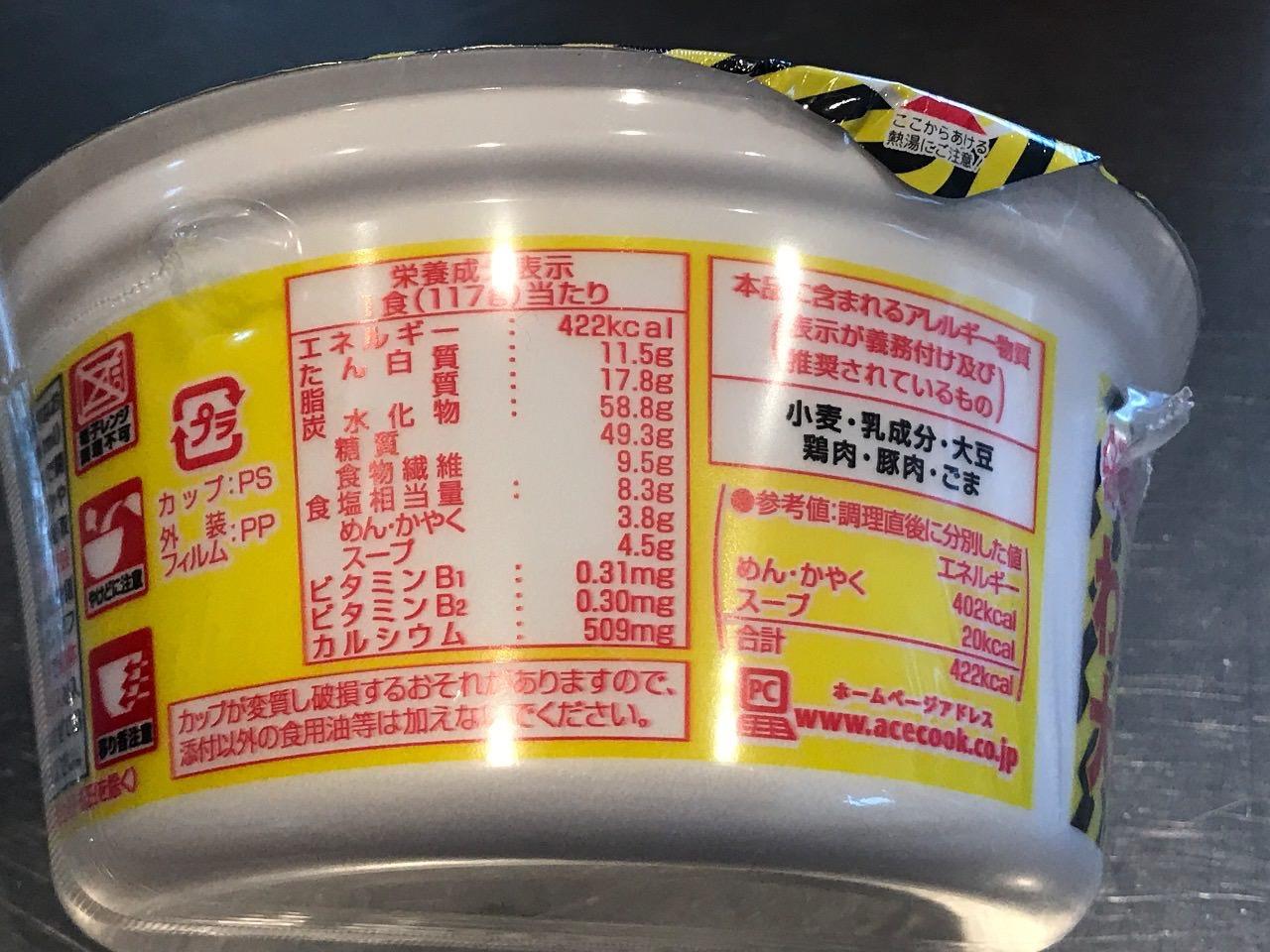 わかめラーメン 麺大盛りでわかめ7倍