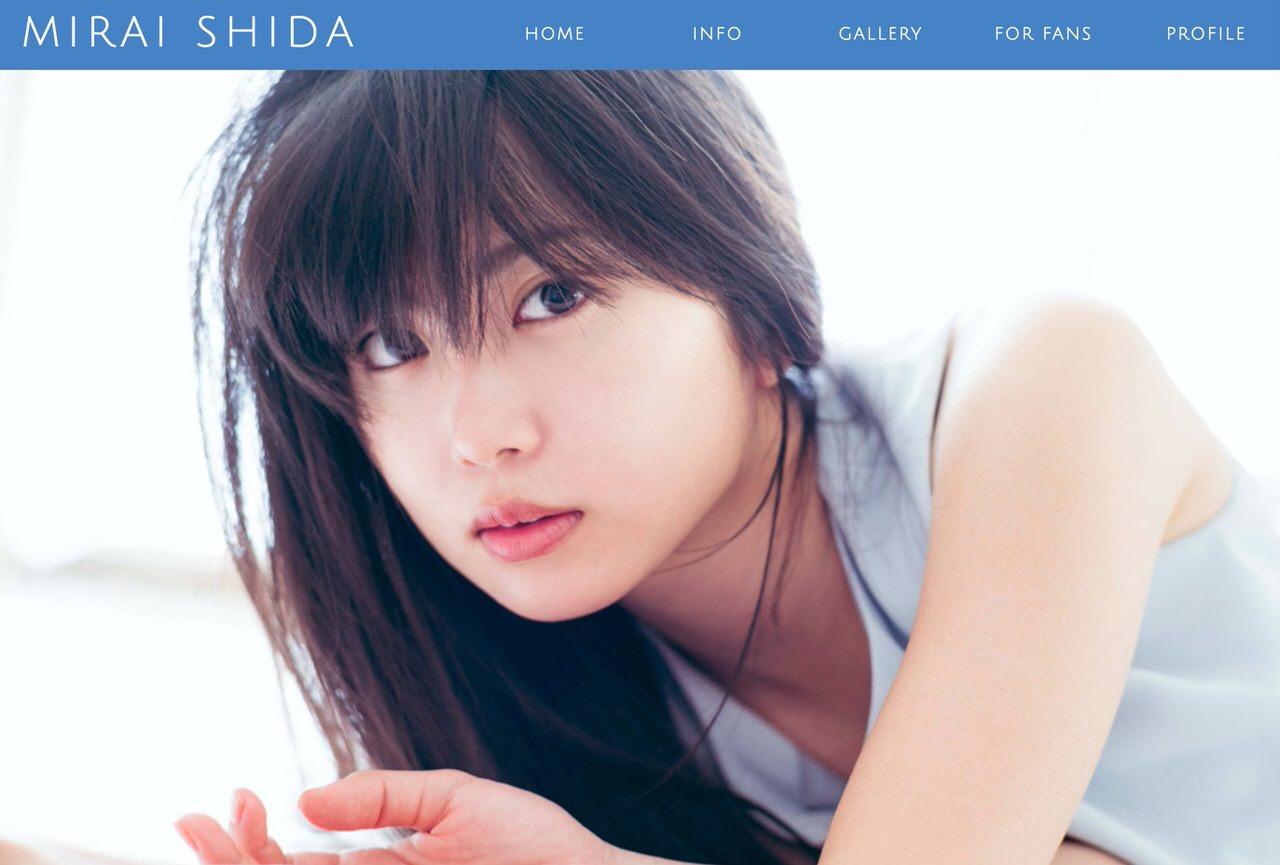 志田未来、一般男性と結婚を発表