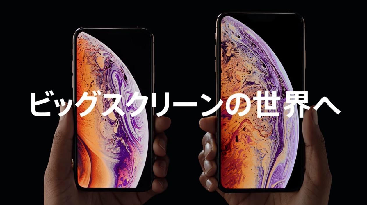 Apple、プロモーション動画「iPhone XS — そのすべてを54秒で」公開