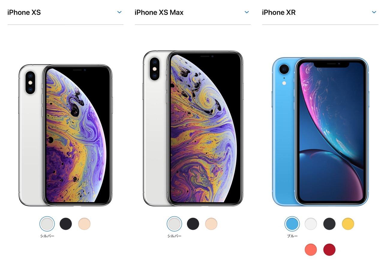 「iPhone XR」は3Dタッチが非搭載(追記あり)