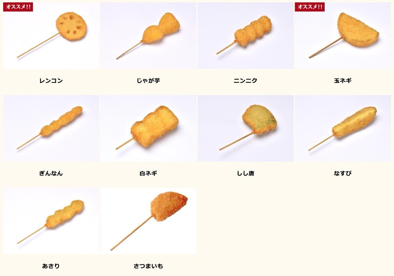 串カツ田中が発表した「好きな串カツランキング」の1位が意外なアレ!