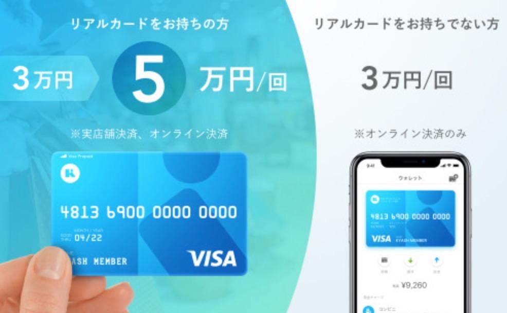 「Kyash」リアルカードの利用限度額が3万円から5万円へ引き上げ