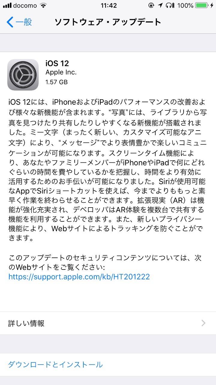 全デバイスのパフォーマンスが向上する「iOS 12」リリース